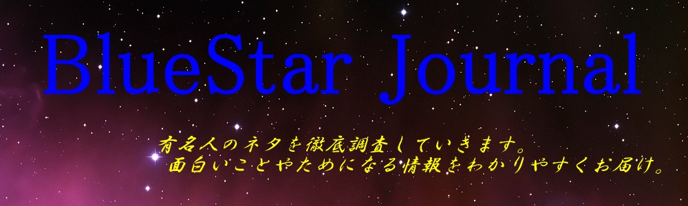 BlueStar Journal